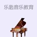 乐匙音乐教育