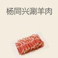 杨同兴涮羊肉