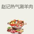 赵记热气涮羊肉火锅