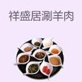 祥盛居老北京四季涮羊肉火锅