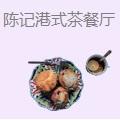 陈记港式茶餐厅