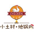 小土村地锅鸡