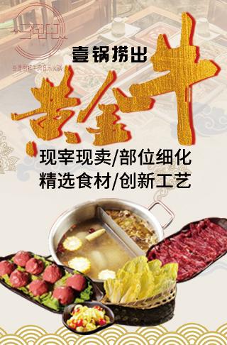 叁哩囤鲜牛肉火锅