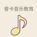 睿卡音乐教育