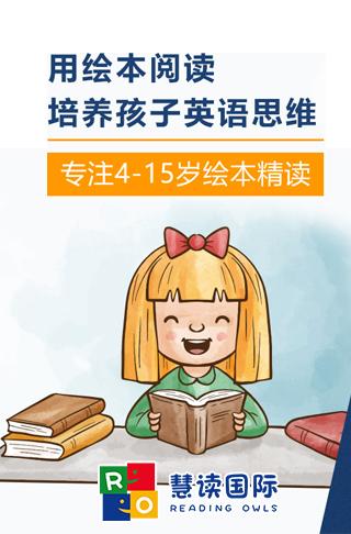 慧读国际高端少儿英语