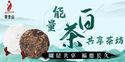 银象山福鼎白茶