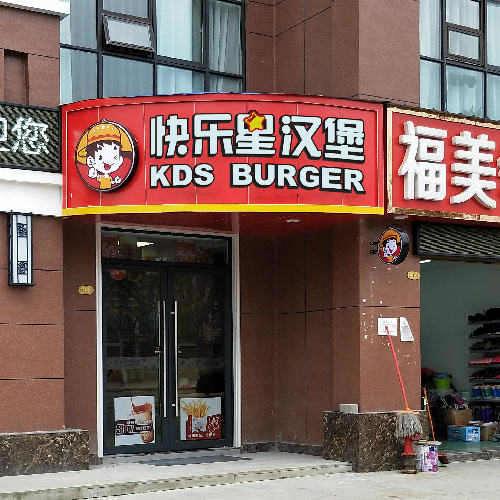 【斗石餐饮】创业发家新捷径 快乐星汉堡加盟助您梦想成真