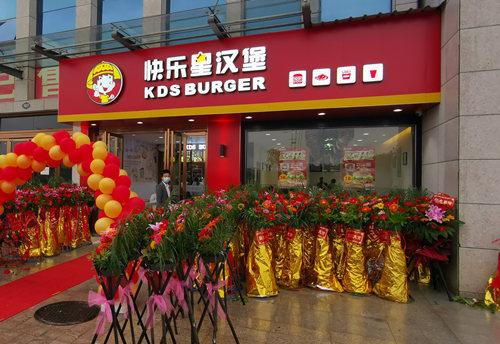 【汉堡加盟店】快乐星汉堡加盟店 是您理想的创业致富项目